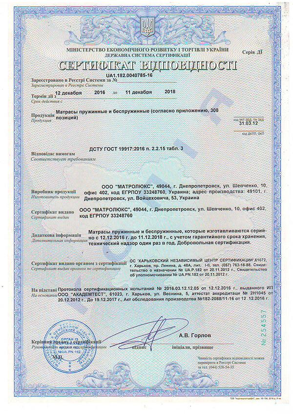 Сертификат соответствия для пружинных и беспружинных матрасов MatroLuxe