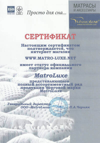 Сертификат партнера компании Матролюкс