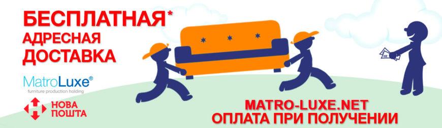 dostavka-matrasov