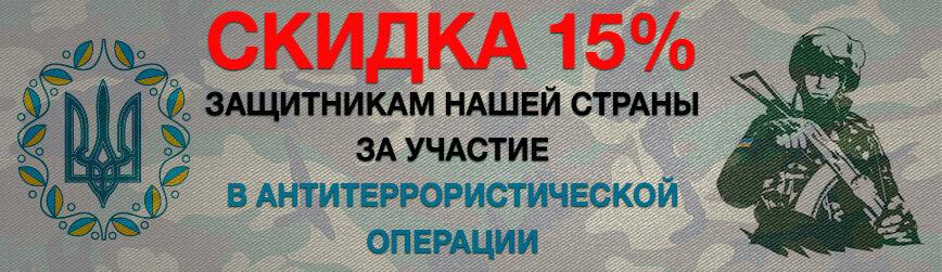 skidka-dlya-ato