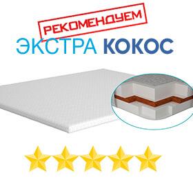 extrakokos-ml-micro