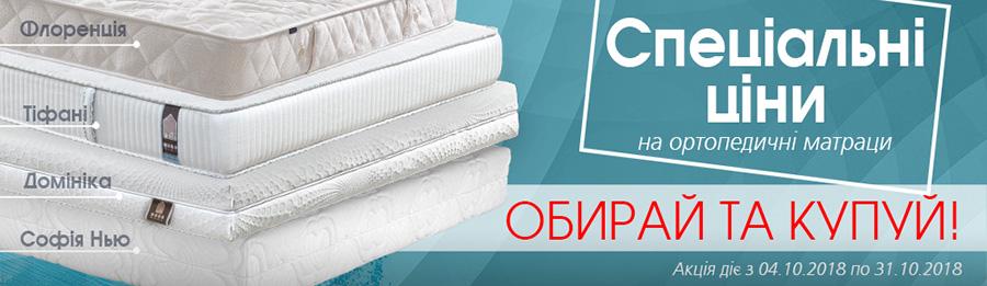 akciya-oct-ml