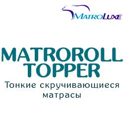 Топперы Матро-Ролл