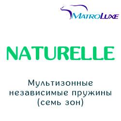 Натюрель